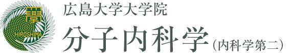 広島大学大学院分子内科学(内科学第二)