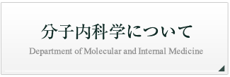 分子内科学について